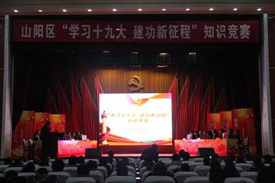 """山阳区""""学习十九大 建功新征程""""知识竞赛鸣金"""