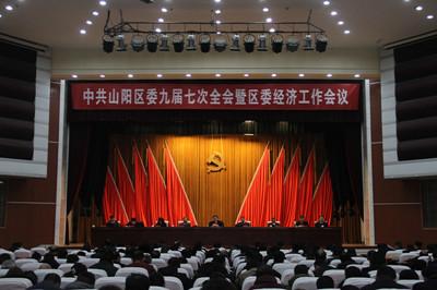 山阳区委九届七次全会暨区委经济工作会议召开